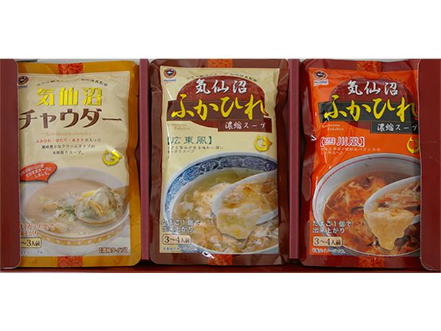 ふかひれスープセット(3パック入り)