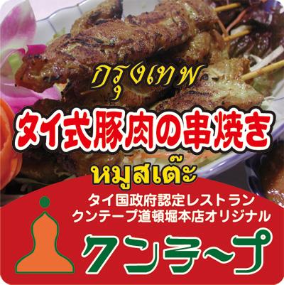 タイ式豚肉の串焼き