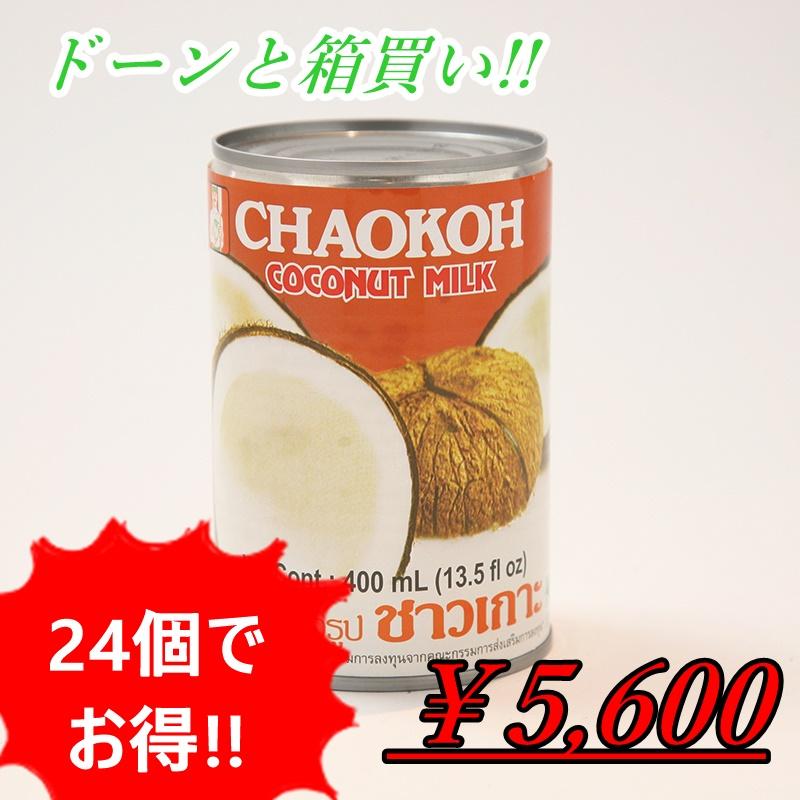 ココナッツミルクケース