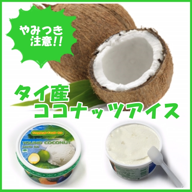 タイ産ココナッツアイス(YOUNG COCONUT Lacto Ice)【冷凍】