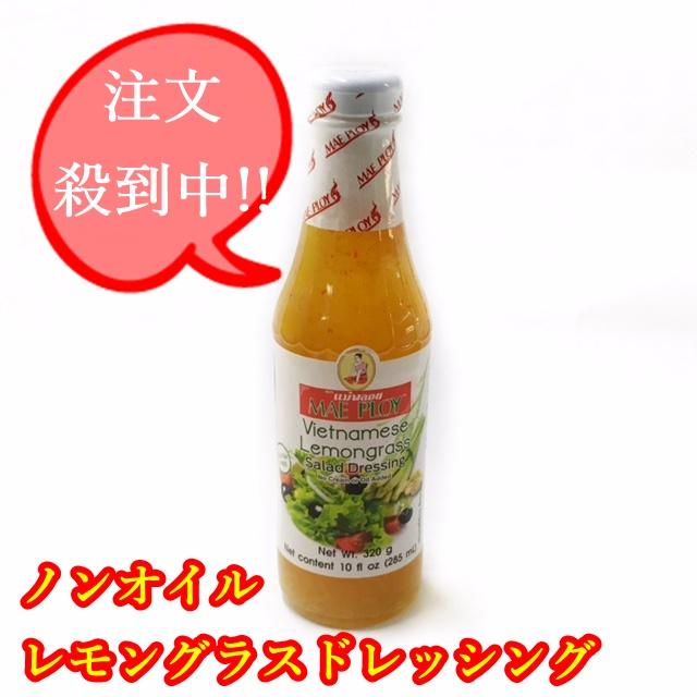 ノンオイル・レモングラスドレッシング (Lemongrass Salad Dressing) 285ml