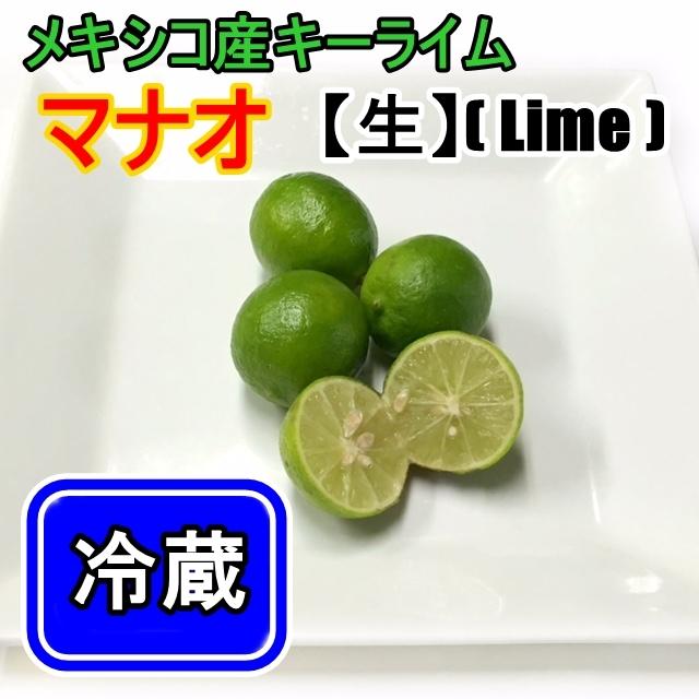 キーライム(マナオ、Lime) 3個入【冷蔵】ヤムウンセン・トムヤムクン・パッタイ
