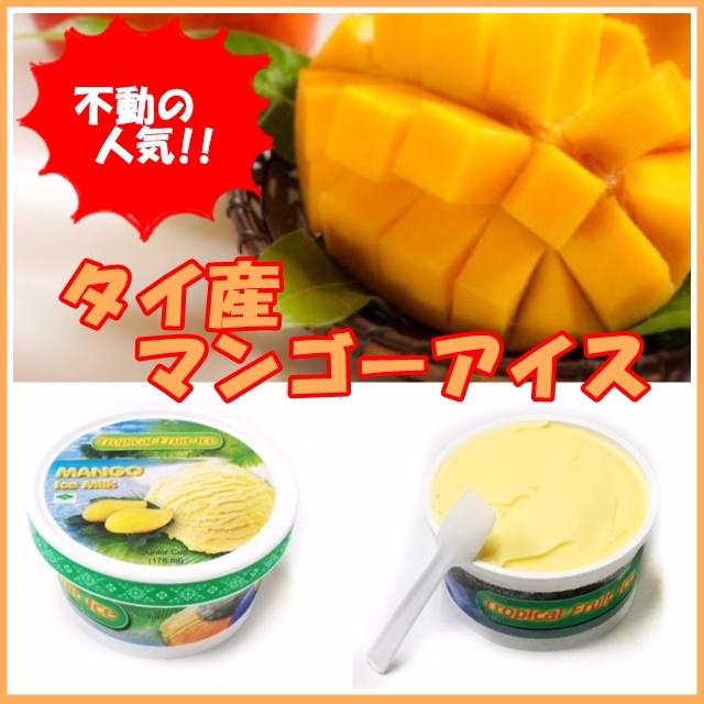 タイ産マンゴーアイス(MANGO ICE MILK)【冷凍】