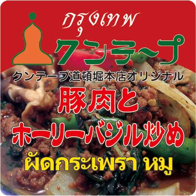 豚肉とホーリーバジル炒めライス