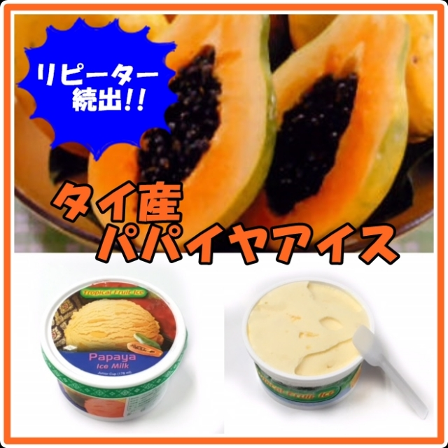 タイ産パパイヤアイス(PAPAYA ICE MILK)【冷凍】