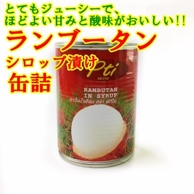 ランブータン缶詰