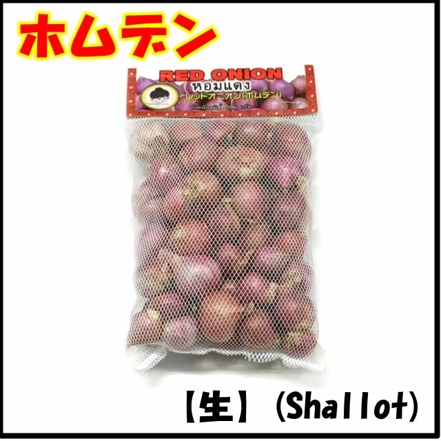 タイ産 ホムデン(赤たまねぎ,shalot)  【生】 500g