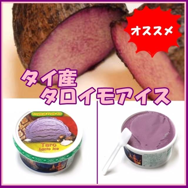 タイ産タロイモ(紫芋)アイス(Taro Lacto  ICE)【冷凍】