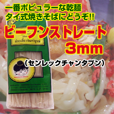 ビーフン・ストレート 3mm(センレック)