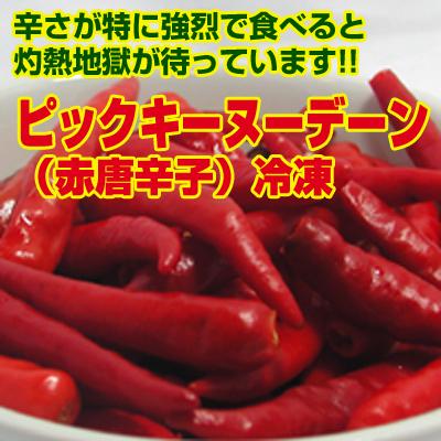 ピックキーヌーデーン(赤唐辛子)