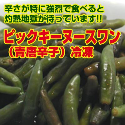 ピックキーヌースワン(青唐辛子)