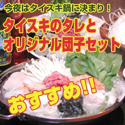 タイスキのタレとオリジナル団子セット+春雨・ヌードル付