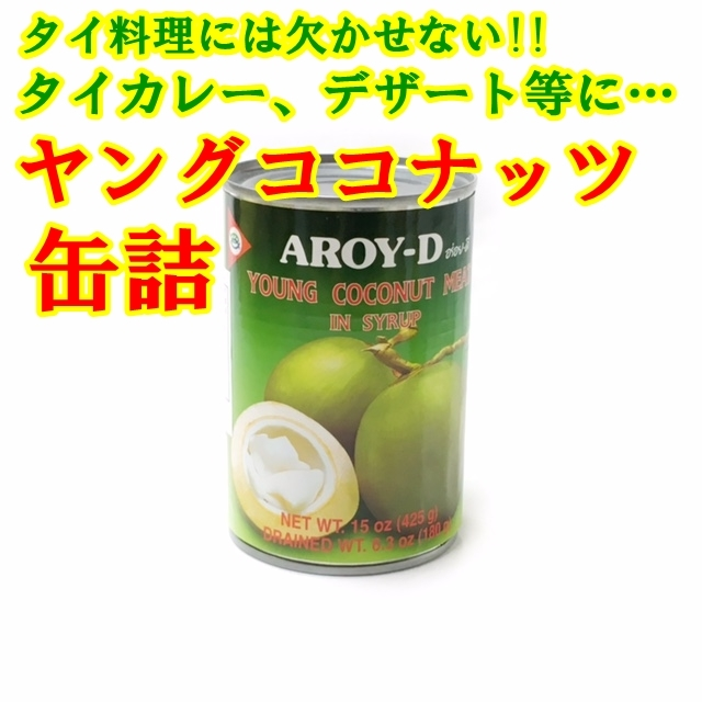ヤングココナッツ1