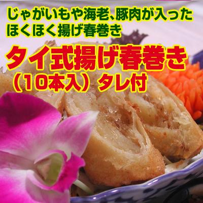 タイ式揚げ春巻き 10本入 タレ付