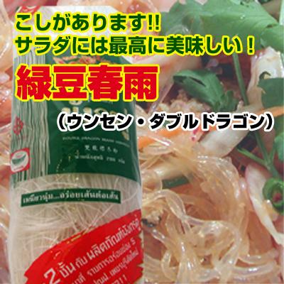 緑豆春雨(ウンセン・ダブルドラゴン)