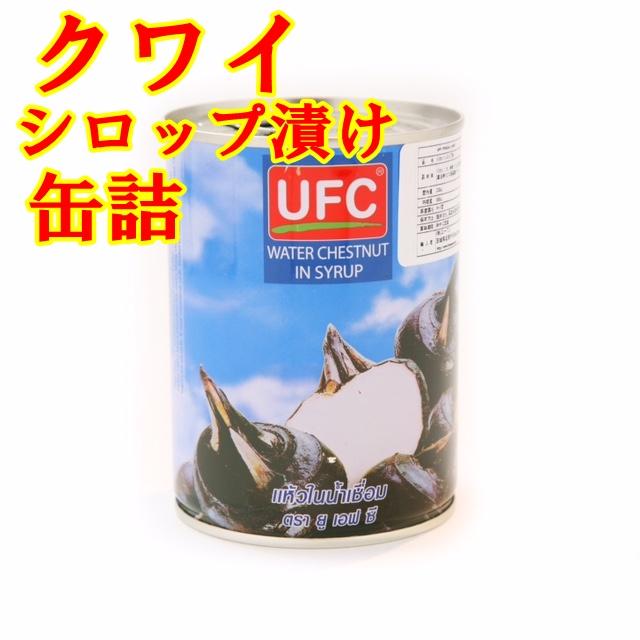 くわい缶詰
