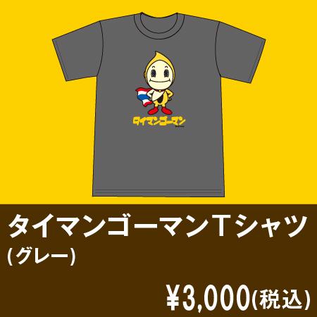 マンゴーマンTシャツ(グレー)
