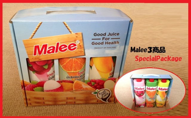 Malee GIFTセット