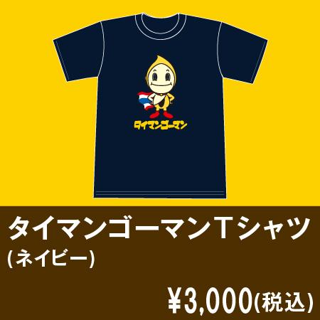 マンゴーマンTシャツ(ネイビー)