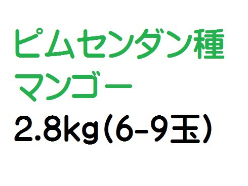 ピムセンダン種 フレッシュ・マンゴー 約2.8Kg(6~9個)