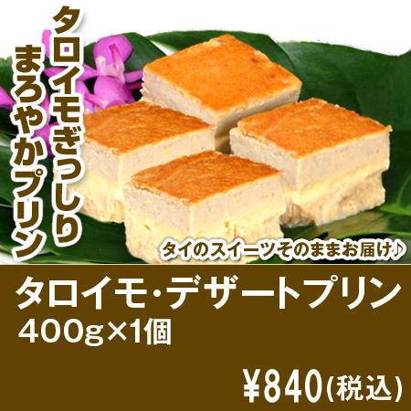 タロイモ・デザートプリン 400g×1個