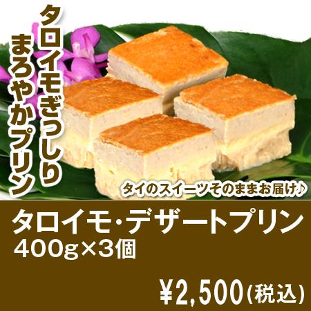 タロイモ・デザートプリン 400g×3個(たっぷりサイズ!)