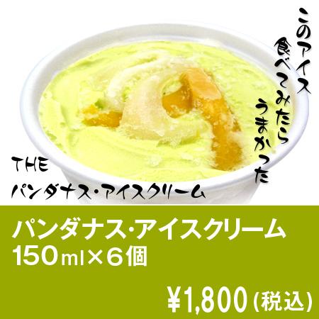 パンダナス・アイスクリーム 150ml×6個