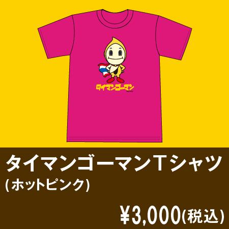 マンゴーマンTシャツ(ピンク)