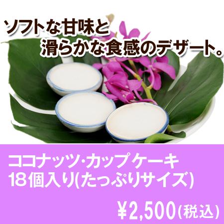 ココナッツ・カップケーキ 18個(たっぷりサイズ!)