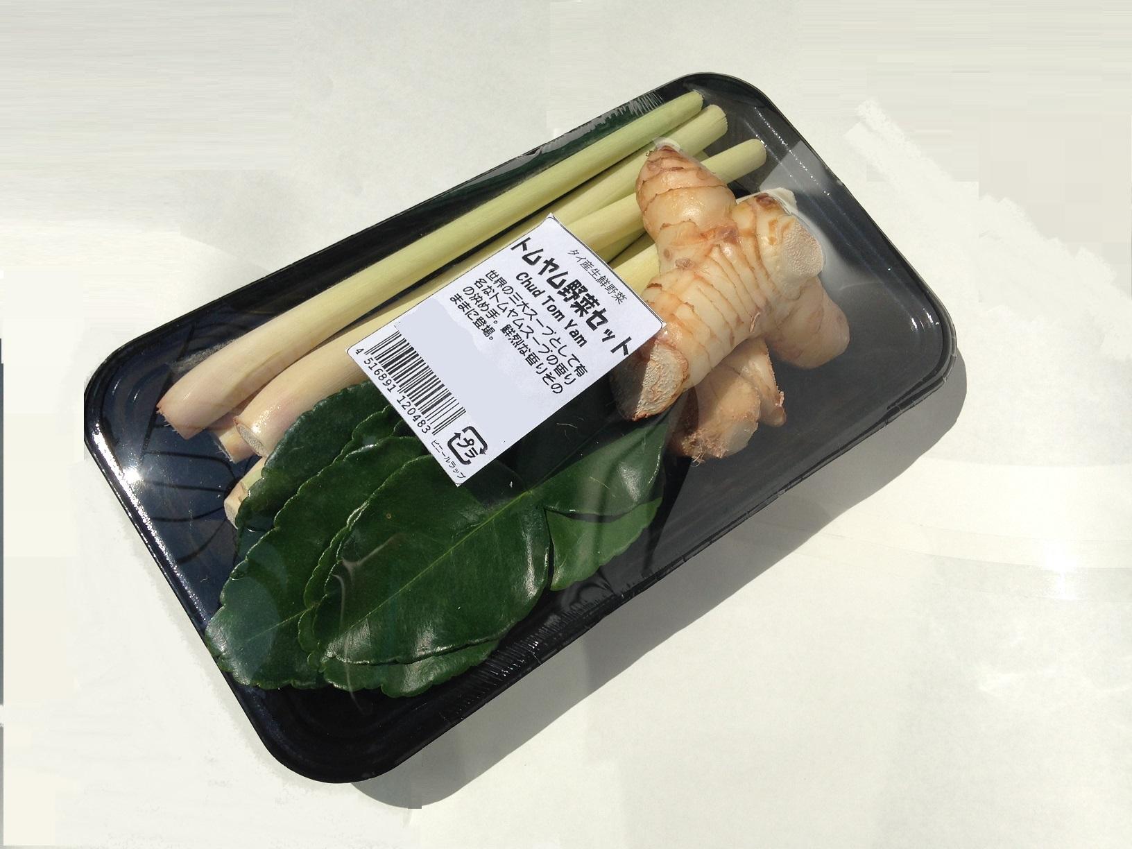 トムヤム野菜セット