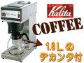 カリタ コーヒーメーカーKW-15(スタンダード型