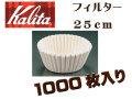 カリタ コーヒーフィルター25