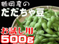 鶴岡産だだちゃ豆