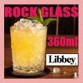 リビーロックグラス