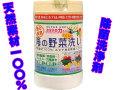 天然素材100%除菌洗浄剤【ホタテの力・海の野菜90g】
