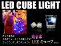 LEDマジックキューブ