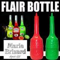 フレア練習用ボトル マリーブリザール型 ポアラ—付 フレアバーテンダー バー用品 フレアバーテンディング カクテル