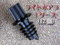 ライトポアラ・1ダース(12個)黒