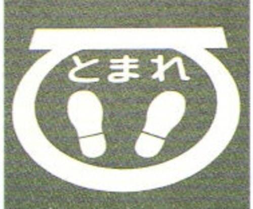 キクラインテープ No.317 ストップマーク足型