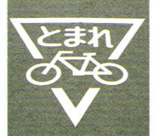 キクラインテープ No.317 ストップマーク自転車型