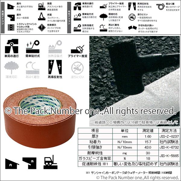 キクラインテープ No.317(反射ビーズ入) 特殊色 茶色 共通2