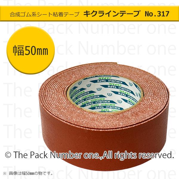 キクラインテープ No.317(反射ビーズ入) 50mm幅×5m巻 特殊色 茶色
