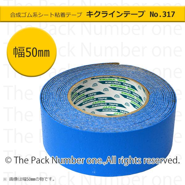 キクラインテープ No.317(反射ビーズ入) 50mm幅×5m巻 特殊色 ライトブルー