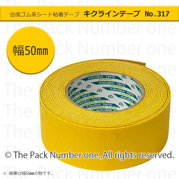 キクラインテープ No.317(反射ビーズ入) 50mm幅×5m巻 特殊色 レモンイエロー