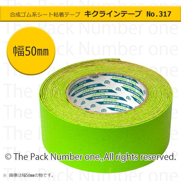 キクラインテープ No.317(反射ビーズ入) 50mm幅×5m巻 特殊色 黄緑