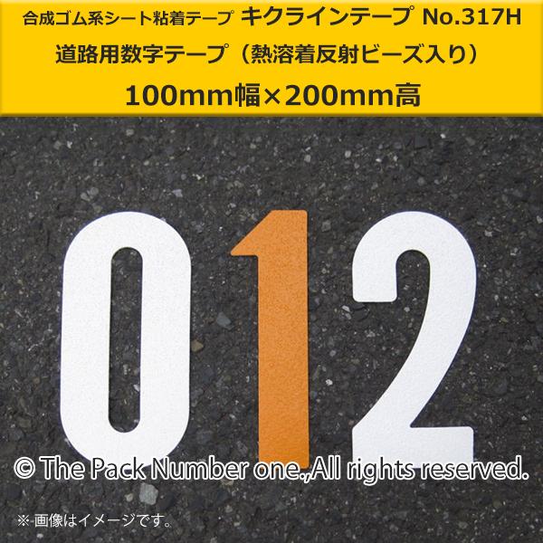 キクライン317H数字テープ100-200