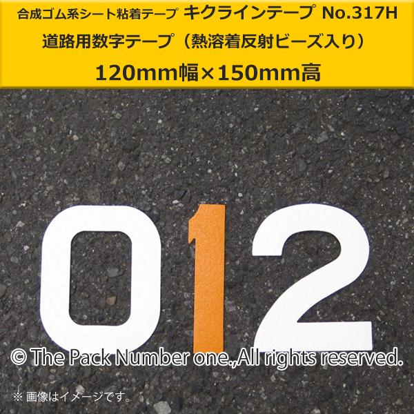 キクライン317H数字テープ120-150