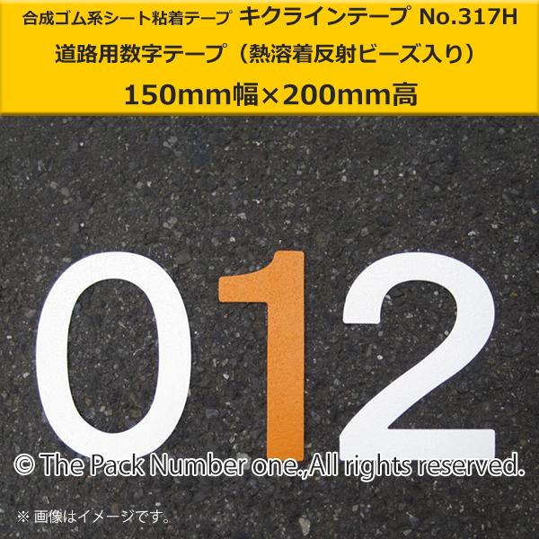 キクライン317H数字テープ150-200