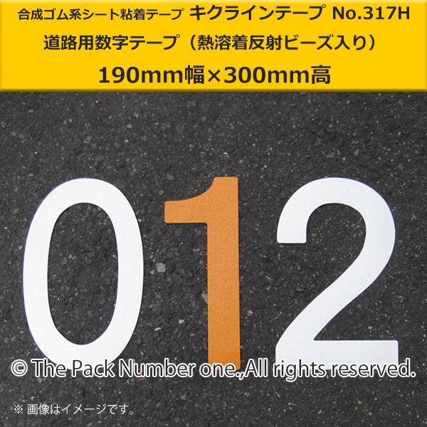 キクライン317数字テープ190-300
