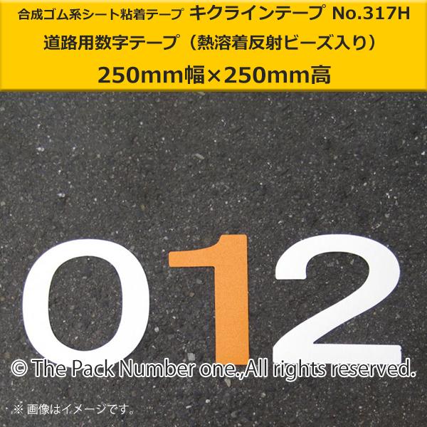 キクライン317H数字テープ250-250